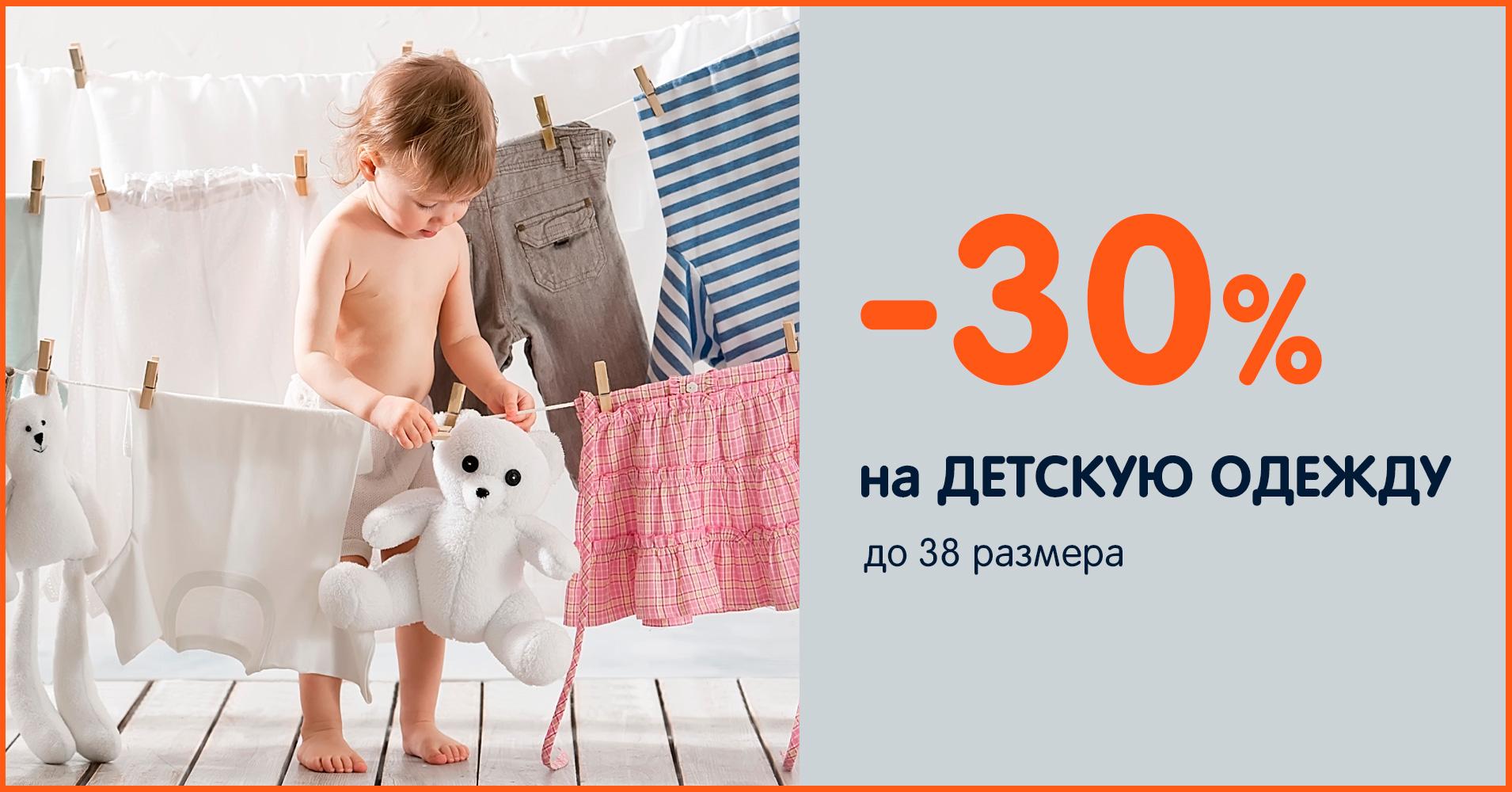 акция детской одежды 1910х1000