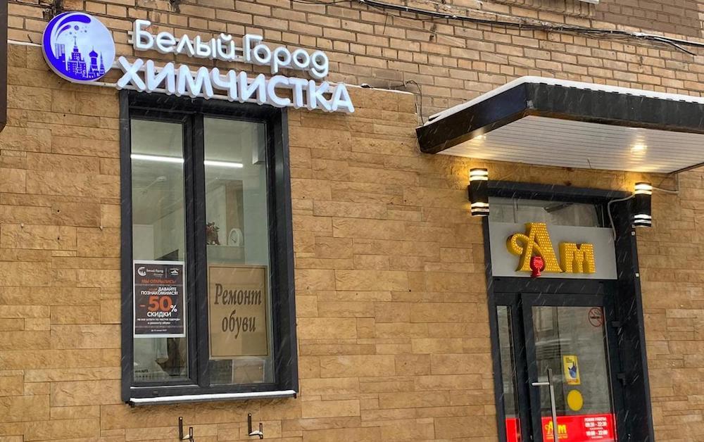 Химчистка Белый Город у м. Маяковская , ул. Чаянова 12